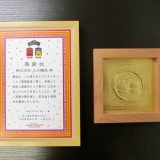 岡山電気軌道株式会社様より感謝状をいただきました。