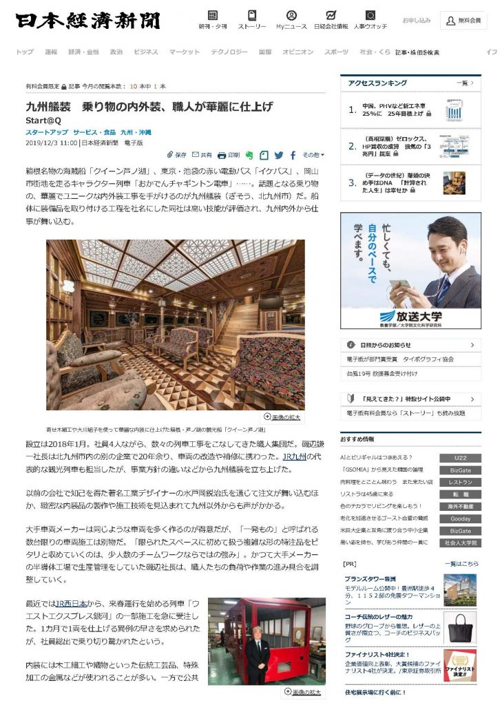 日経オンライン1