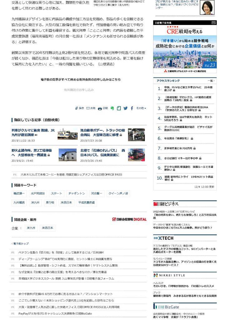 日経オンライン2