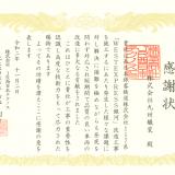 JR西日本テクノス様より感謝状を頂きました。