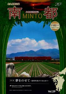 小倉南区情報誌「南都」MINTO