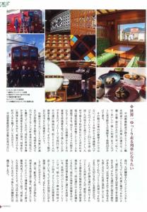 小倉南区情報誌「南都」MINTO記事03